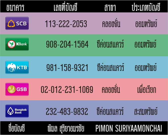 ไทยพาณิชย์ 113-222-2053 คลองจั่น ออมทรัพย์ กสิกรไทย 908-204-1564 ซีคอนสแควร์ ออมทรัพย์ กรุงเทพ 232-483-9832 ซีคอนสแควร์ สะสมทรัพย์ กรุงไทย 981-158-9321 ซีคอนสแควร์ ออมทรัพย์