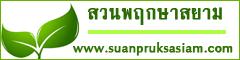 http://www.suanpruksasiam.com/