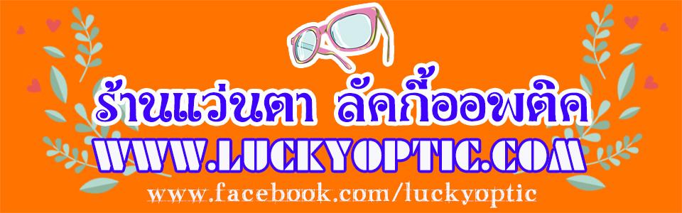 LuckyOptic ลัคกี้ออพติค จำหน่ายแว่นตา เลนส์สายตา ทุกแบบพร้อมประกอบฟรี ส่งลงทะเบียนฟรีทุกรายการ