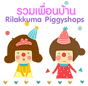 รวมเพื่อนบ้าน Rilakkuma Piggyshops