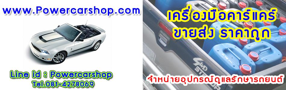 PowerCarShop