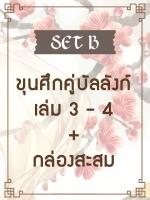 [ SET B ] Boxset + ขุนศึกคู่บัลลังก์ เล่ม 3 - 4 โอนเงินได้ตั้งแต่วันนี้ – วันที่ 31 กรกฎาคม 2560