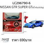 รถบังคับ Nissan Gtr Super Gt สีน้ำเงิน 1:28