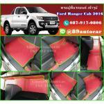 ขายผ้ายางปูพื้นรถยนต์เข้ารูป Ford Ranger Cab ลายกระดุมสีแดงขอบเขียว