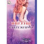 เกมวิวาห์เจ้าสาวมาเฟีย/ศิริพารา::สนพ.Romantic Publishing ***สนุกค่ะ (ลด 35%)
