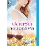 ปล้นรักจอมอิทธิพล/ตะวัน::สนพ.Romantic Publishing ***สนุกค่ะ (มือหนึ่งในซีลลด 30%)
