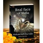 รักอันตรายหัวใจมาเฟีย(Real face of Mafia)/เพชรแปดกะรัต::สนพ.อินเลิฟ Lemon Drops H ***มือหนึ่งในซีล ไม่มีปั๊ม
