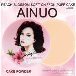no.8989B แป้งพัฟเค้ก Ainuo peach blossom soft chiffon puff cake