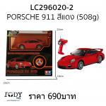 รถบังคับ Porsche 911 สีแดง1:28