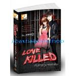 *พร้อมส่ง* Love Killed (NC20+)/ไพนารี(พลอยชฎา):หนังสือทำมือ *** แนะนำค่ะ