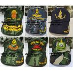 หมวกแก๊ป ทหารบก / ทหารอากาศ / ทหารเรือ