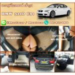 ผลิตและจำหน่ายพรมปูพื้นรถยนต์เข้ารูป BMW 320D E90 ลายกระดุมสีน้ำตาลขอบน้ำตาล