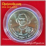10. เหรียญ สมเด็จพระเทพรัตนราชสุดาฯ