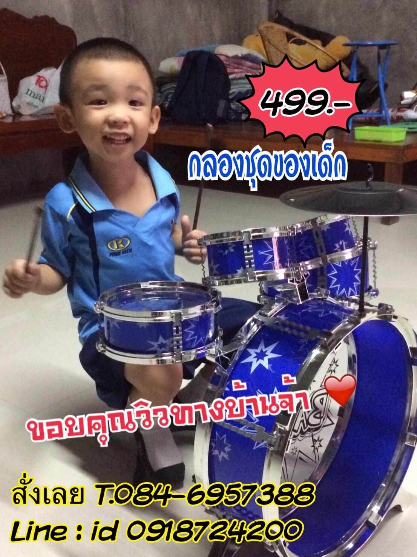 ชุดกลองของเด็ก ถูกสุดเพียง499 / ชุดพร้อมเก้าอี้ กลอง Big Band กลองชุดเด็กสีน้ำเงิน