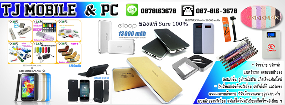 TJ MOBILE & PC Part., Ltd