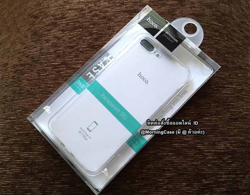 เคสใส iPhone 7 Plus และ 8 Plus แบรนด์ HOCO TPU บางเฉียบ 0.6 mm ใส่สวย (i7+ กับ i8+ ใช้เคสตัวเดียวกัน)