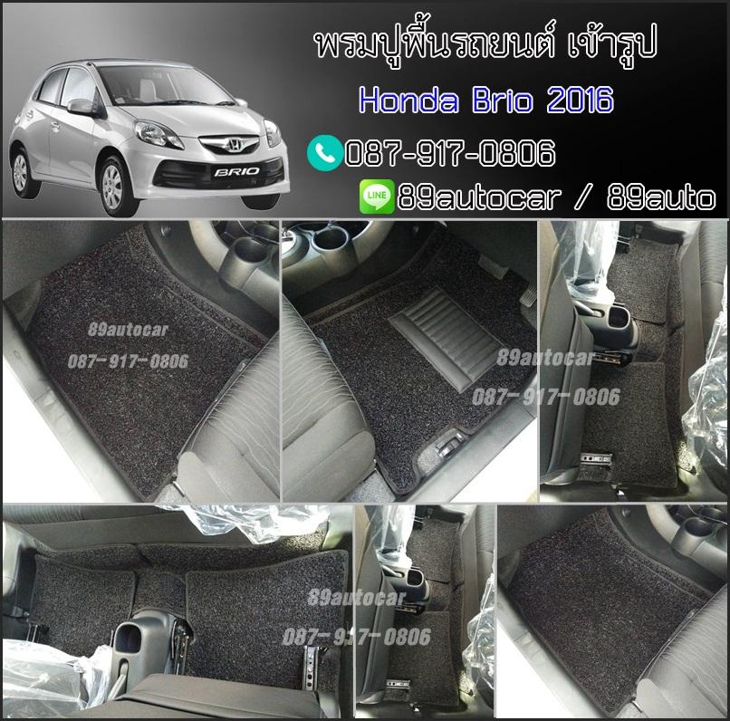ขายพรมปูพื้นรถเข้ารูป honda brio ไวนิลสีดำขอบดำ