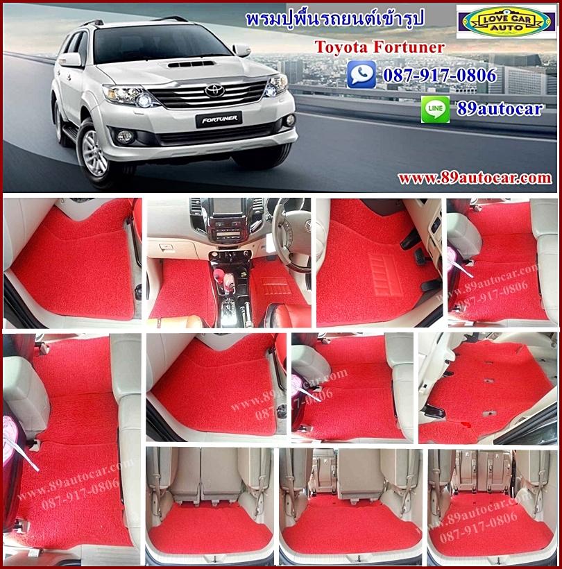 พรมปูพื้นรถยนต์ Toyota Fortuner 2008-2014 ไวนิลสีแดงขอบแดง