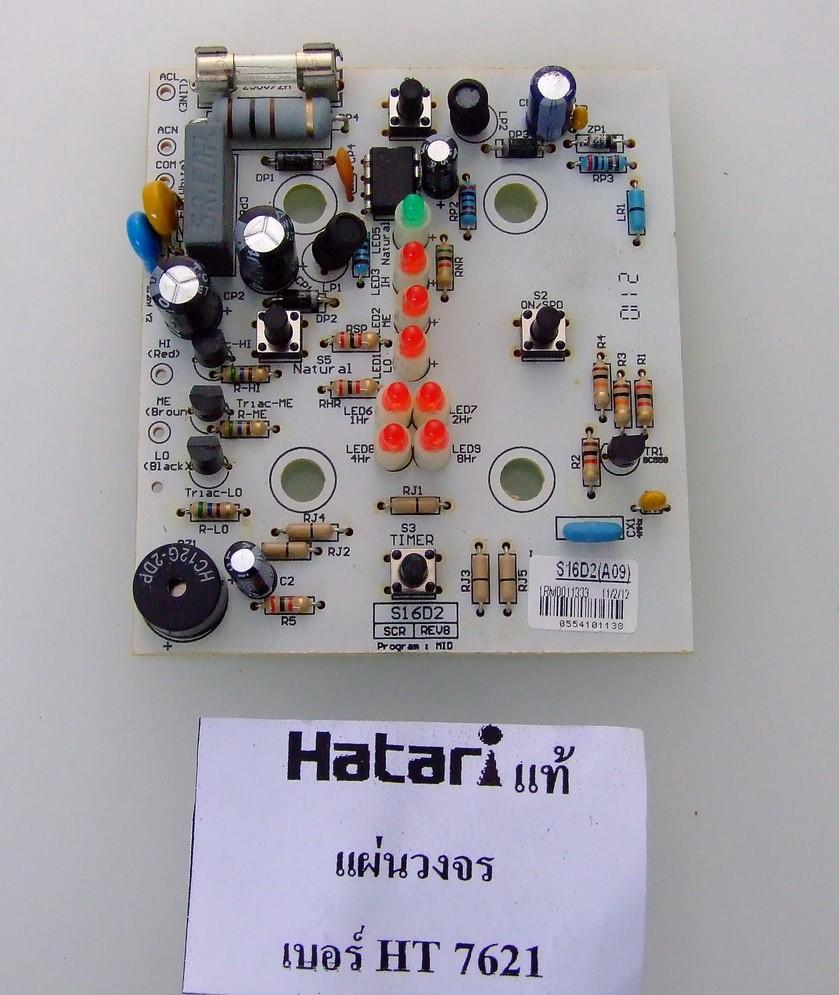 บอร์ด แผงวงจร พัดลม Hatari รุ่น HT 7621 หรือ รหัส S16D2(เช็คสินค้าได้โดยตรงจาก Line ID @superman)