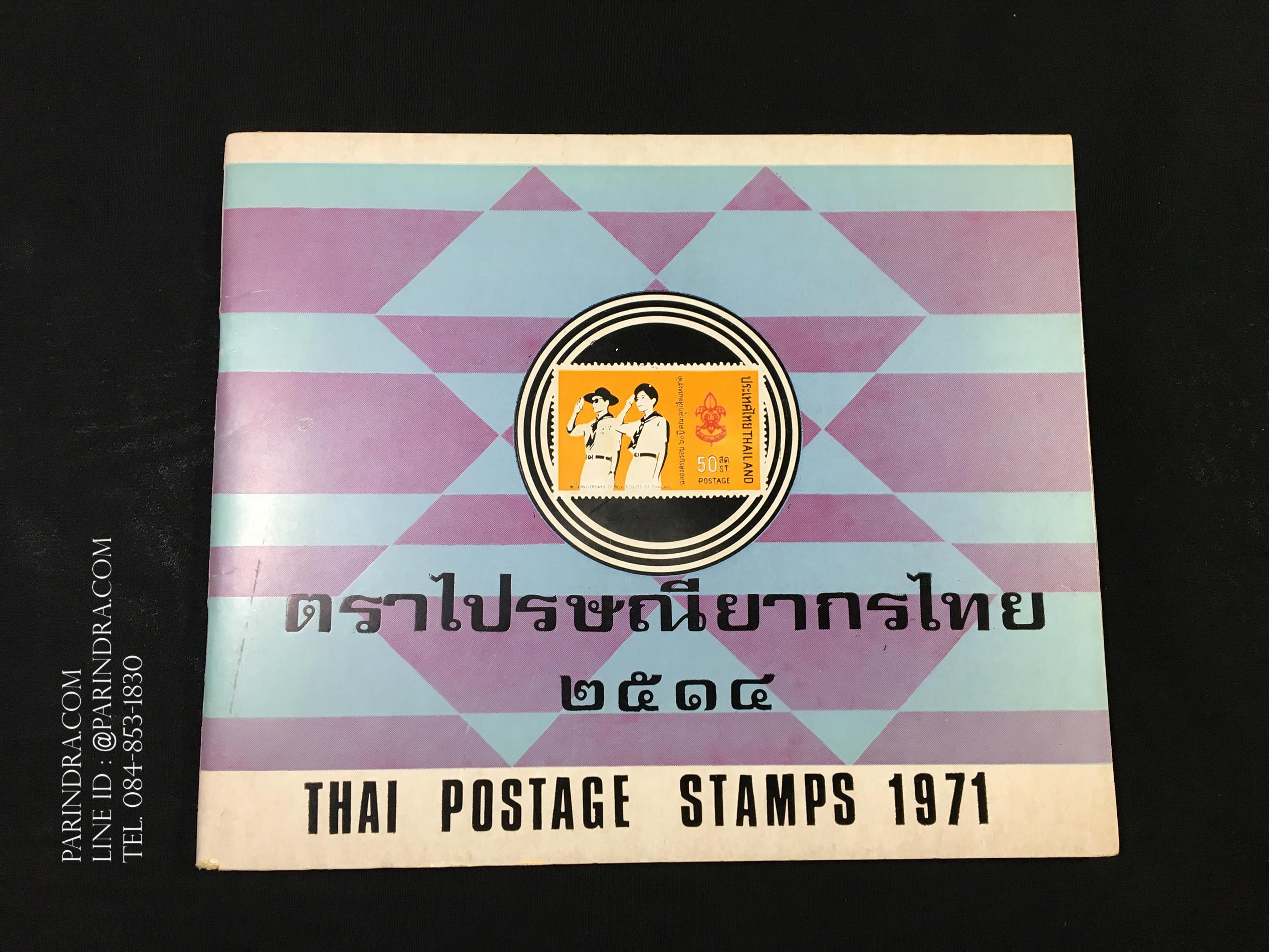 สมุดตราไปรษณียากรไทย ประจำปี 2514