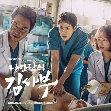 อัลบั้ม #Romantic Doctor, Teacher Kim O.S.T - SBS Drama