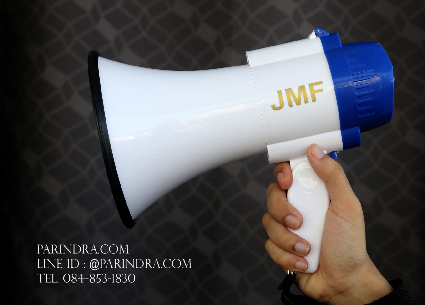 โทรโข่ง JMF Megaphone รุ่น SD-8SL แบบพกพา เสียงดังดี อัดเสียงได้