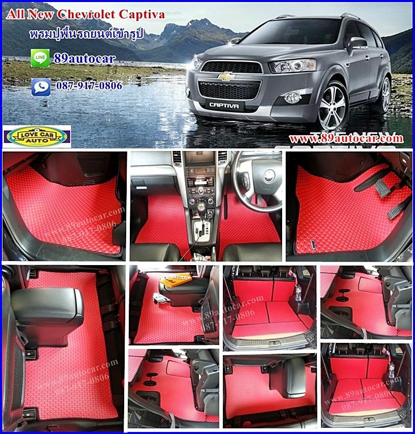 ขายพรมกระดุมปูพื้นรถยนต์เข้ารูปเต็มคัน Chevrolet Cabtiva ลายกระดุมสีแดงขอบดำ