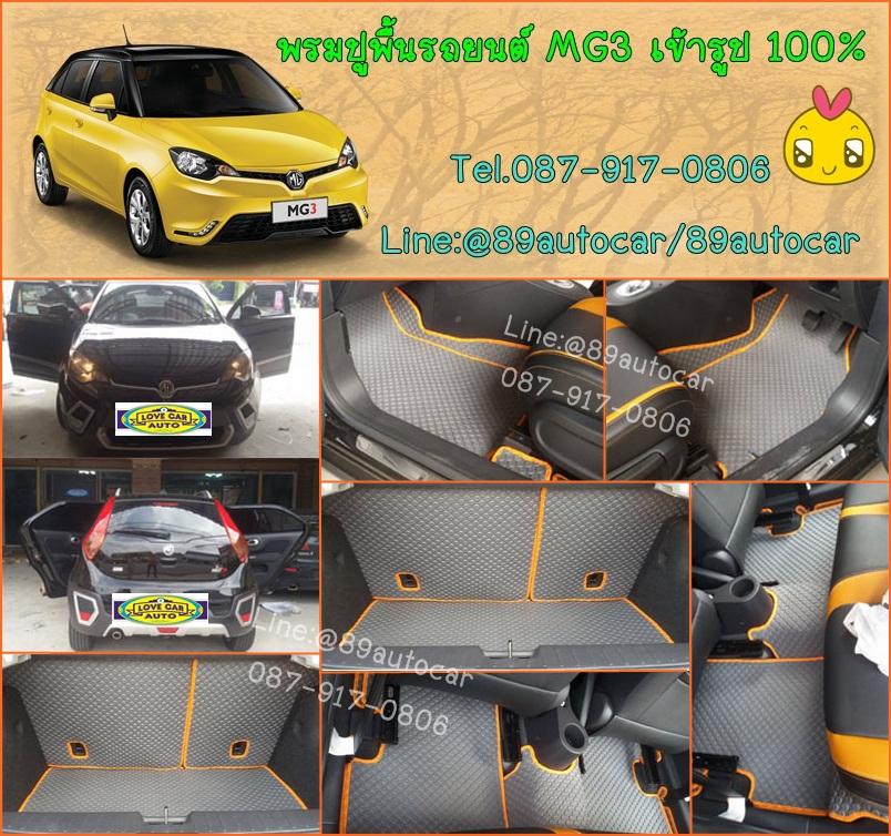พรมรถยนต์สั่งตัด MG3 ลายกระดุมสีเทาขอบส้ม + ท้าย + พับเบาะ