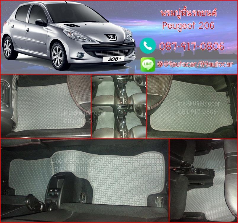 ยางปูพื้นรถยนต์เข้ารูป Peugoet 206 กระดุมสีเทาขอบเทา
