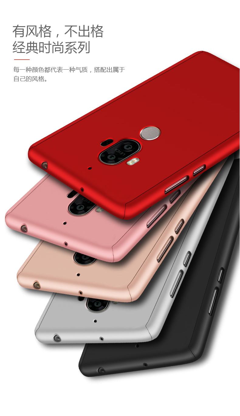 เคสประกบ 360 องศา Huawei Mate 9