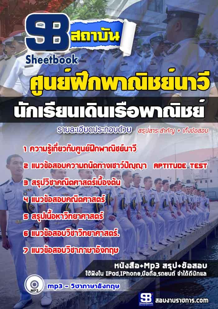 คู่มือเตรียมสอบนักเรียนเดินเรือพาณิชย์ ศูนย์ฝึกพาณิชย์นาวี