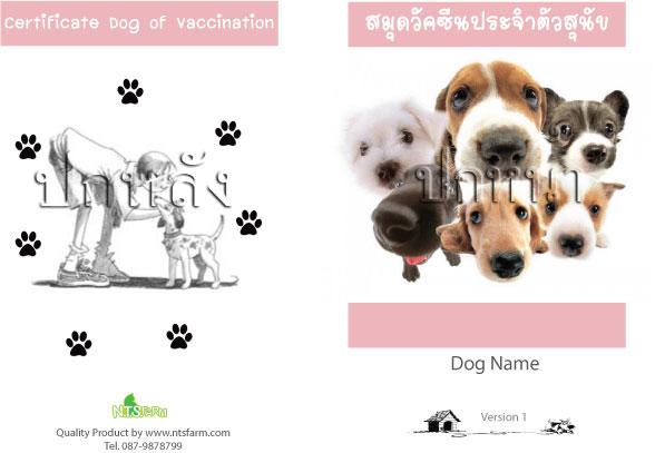สมุดวัคซีนสุนัข แบบธรรมดา