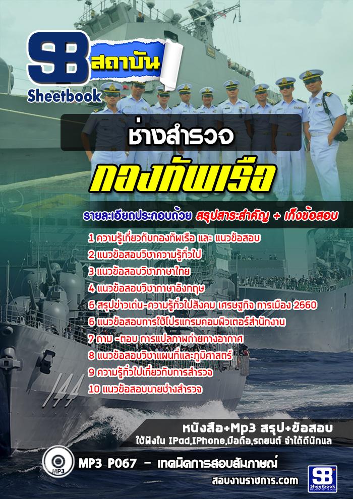 คู่มือเตรียมสอบช่างสำรวจ กองทัพเรือ