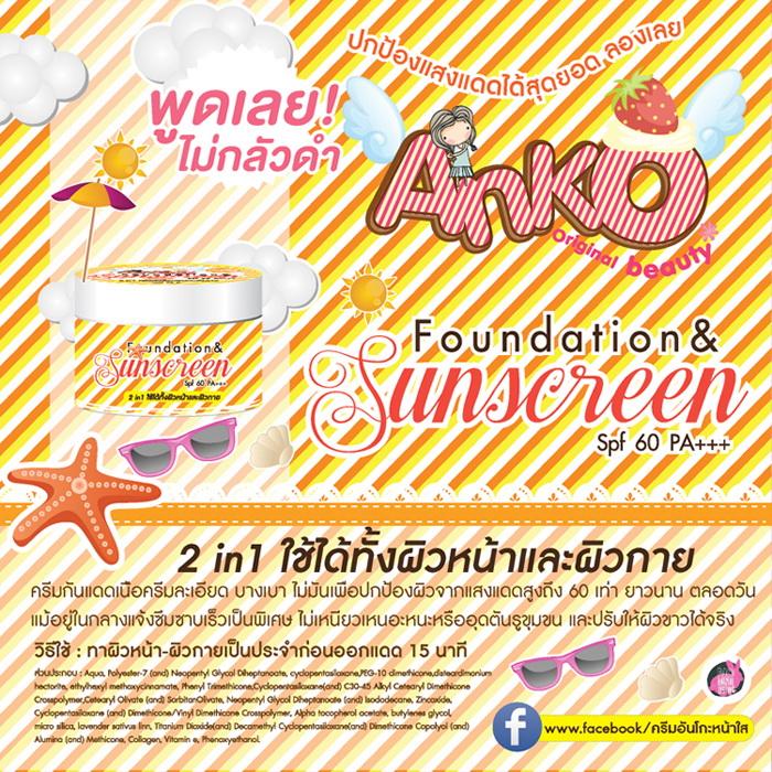 Anko foundation sunscreen spf60 PA++