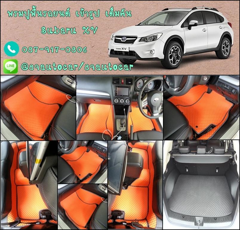 ยางปูพื้นรถยนต์เข้ารูป Subaru XV กระดุมสีส้มขอบดำ