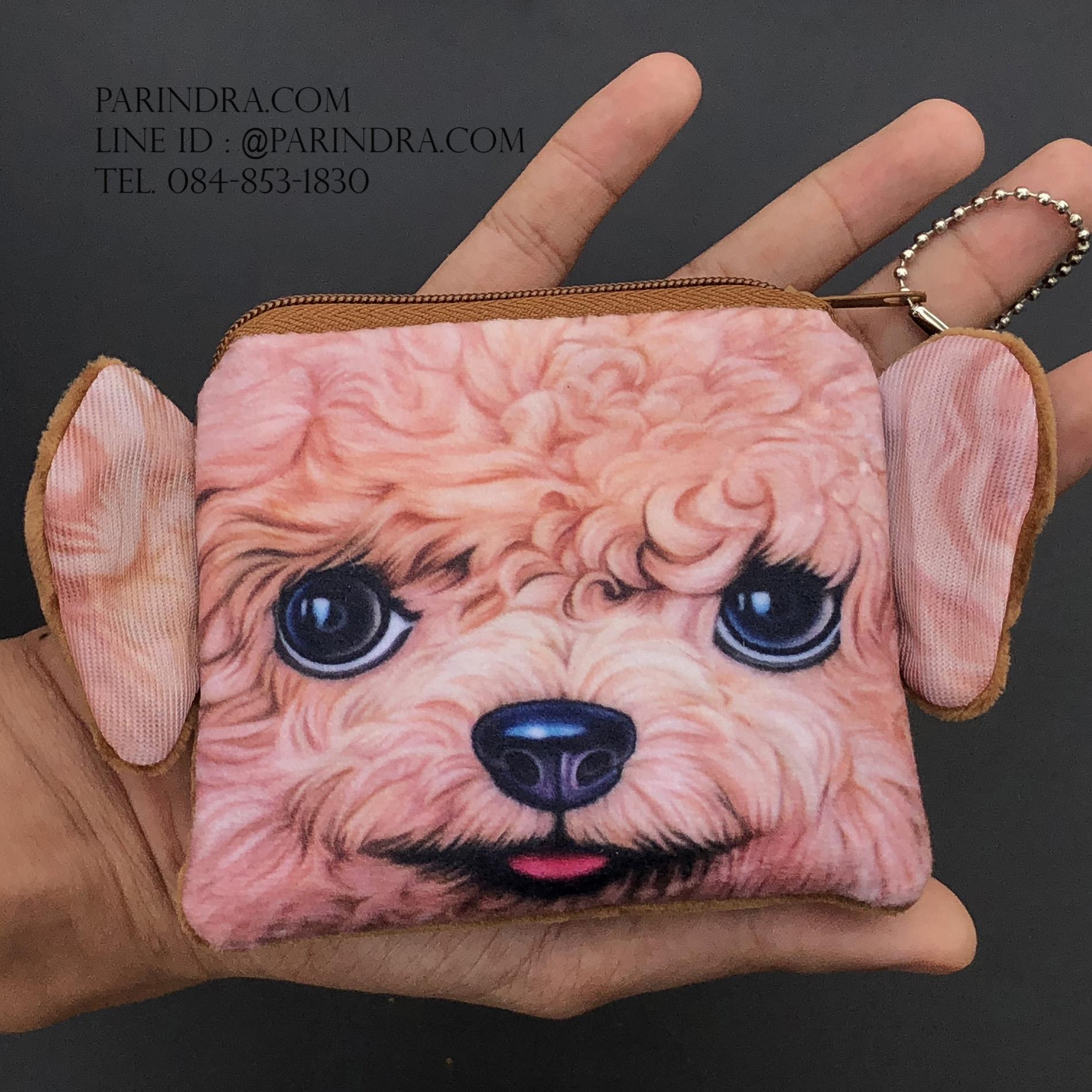 กระเป๋าใส่เหรียญ น่ารัก ขนาดกลาง สุนัขพุดเดิ้ล