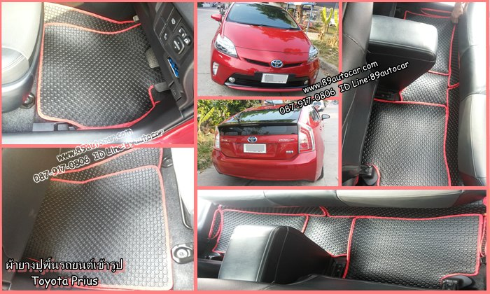 ผ้ายางปูพื้นรถยนต์ Toyota Prius กระดุมสีดำขอบแดง