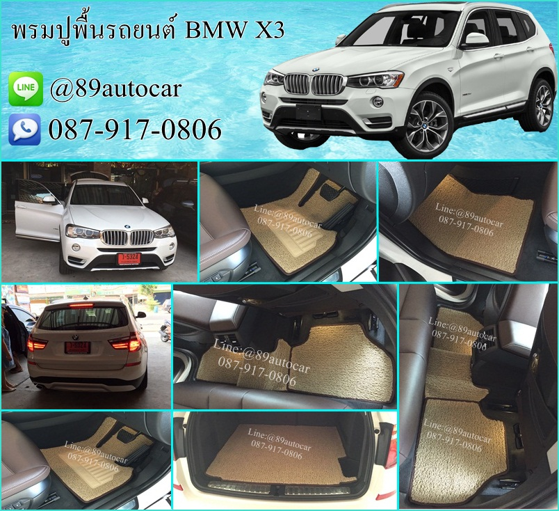 พรมไวนิลปูพื้นรถยนต์ BMW X3 สีครีมขอบครีม
