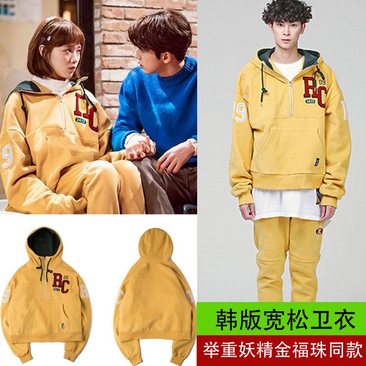 ชุดวอร์มสีเหลือง ในซีรี่ย์ Weightlifting Fairy Kim Bok-Joo