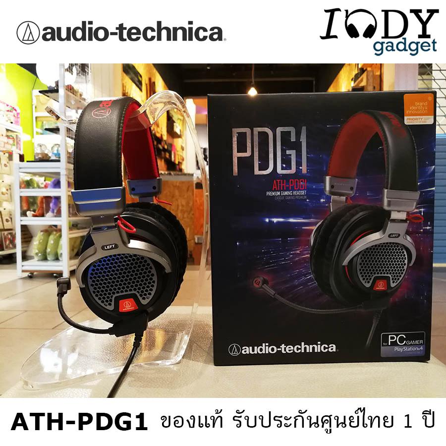 หูฟัง Audio Technica ATH-PDG1 Gaming Gear สำหรับนักเล่นเกมส์แบบมืออาชีพ หูฟังแบบ Open Back ใส่สบาย มิติสมจริง