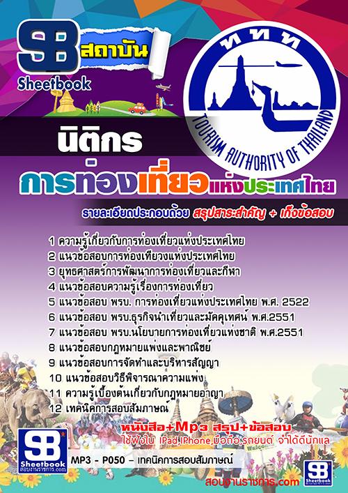 คู่มือเตรียมสอบ นิติกร การท่องเที่ยวแห่งประเทศไทย