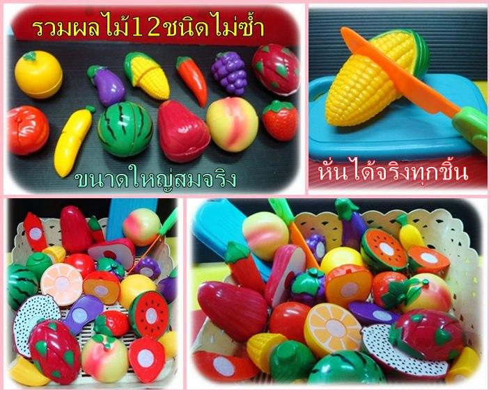 ผลไม้และผักผ่าซีก12 ชนิด ผักผลไม้หั่นสมจริง ขนาดใหญ่ หั่นได้ทุกชิ้นไม่ซ้ำ Jaitipshop