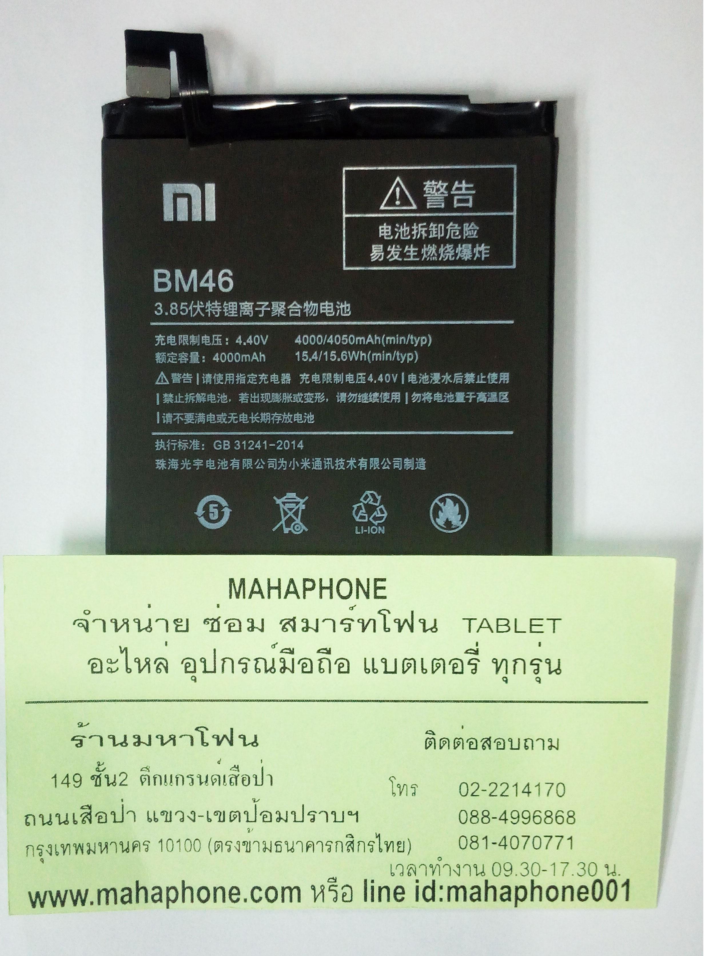 แบตเตอรี่ Xiaomi Redmi NOTE3 / NOTE3 PRO (BM46) รับประกัน 1 เดือน