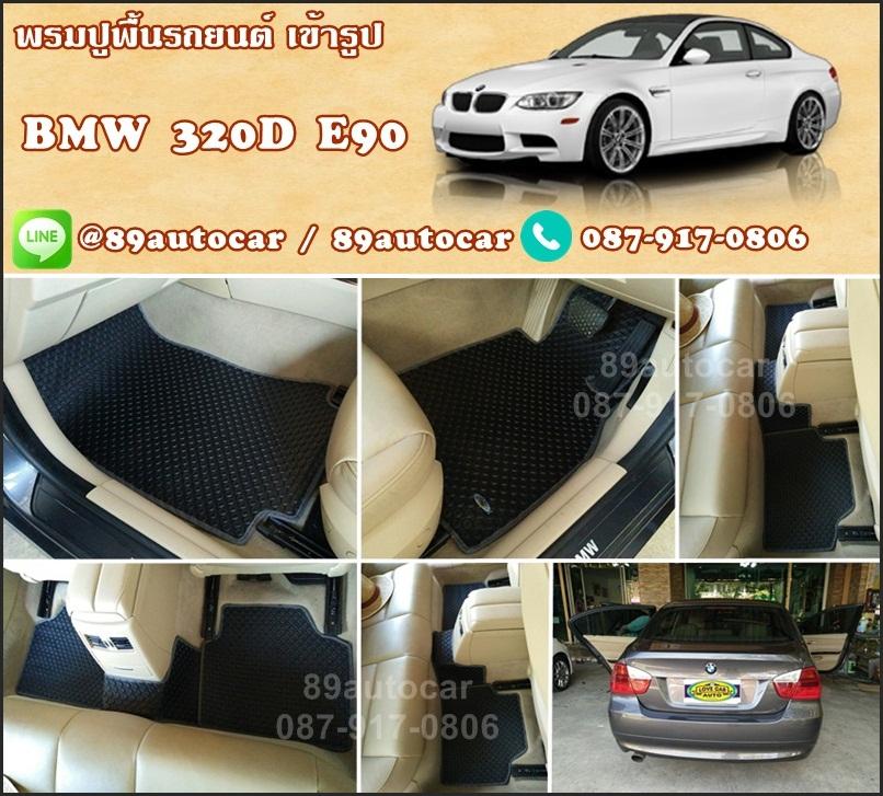 ผลิตและจำหน่ายพรมปูพื้นรถยนต์เข้ารูป BMW 320D E90 ลายกระดุมสีดำขอบเทา