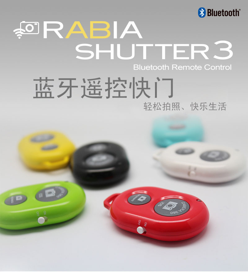 ASHUTB Bluetooth Wireless Remote Shutter AB Shutter 3
