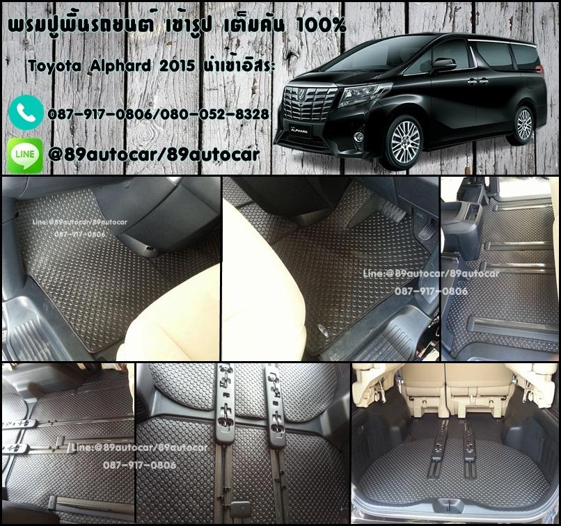 ผ้ายางกระดุมปูพื้นรถยนต์ Toyota Alphard 2015 กระดุมสีดำขอบดำ