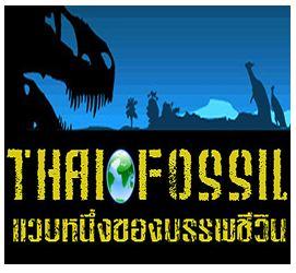 THAIFOSSILS.COM