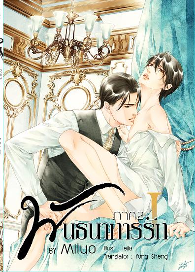 พันธนาการรัก ภาค 2 ผู้เเต่ง Miluo