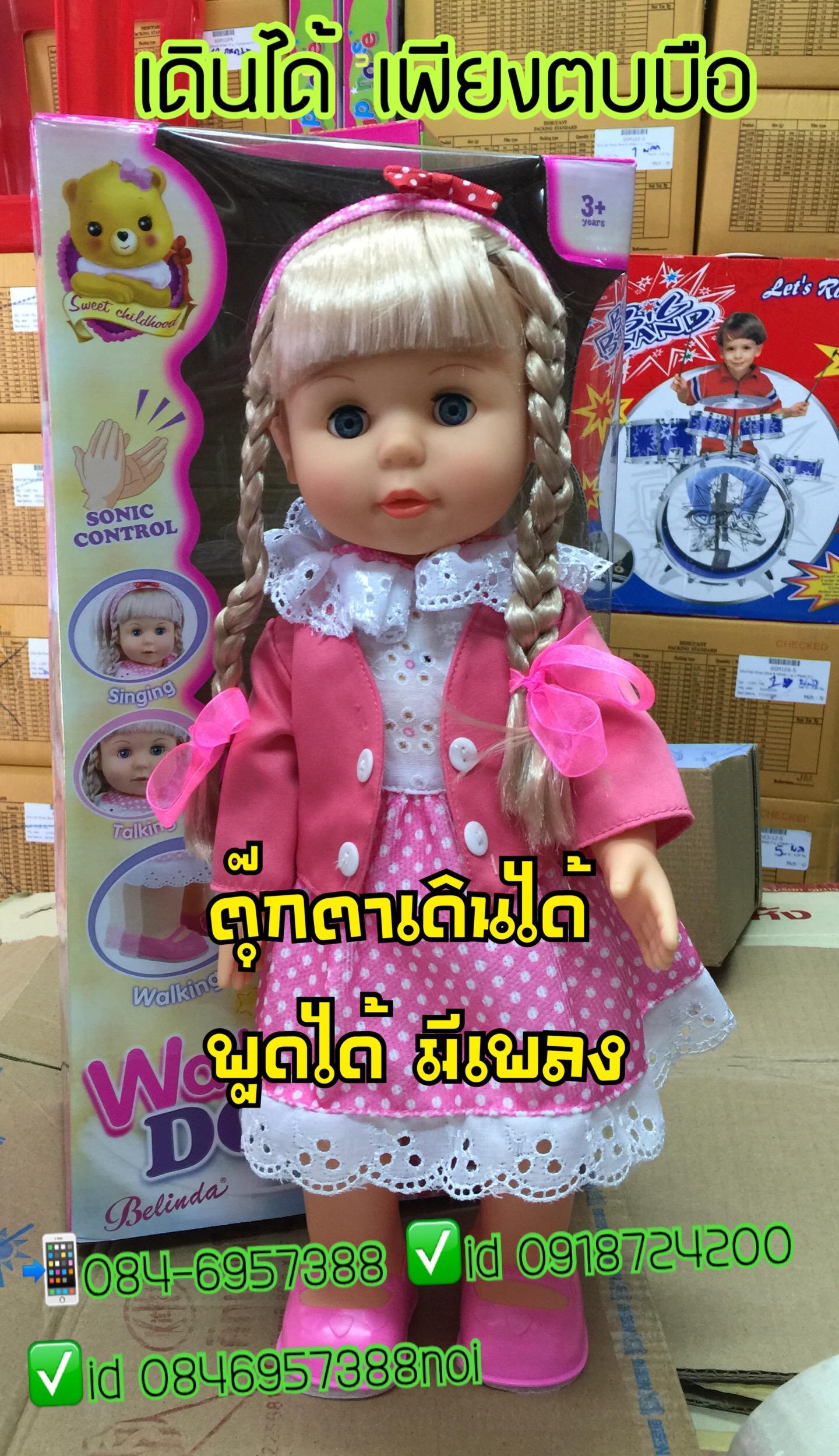 ตุ๊กตาเดินได้ตัวใหญ่พูดได้ร้องเพลงได้ เพียงตบมือน้องก็เดินได้แล้วน่ารักสุดๆ