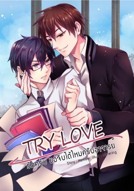 Try Love รักครับ ขอจีบได้ไหมครับอาจารย์ ผู้แต่ง Memew